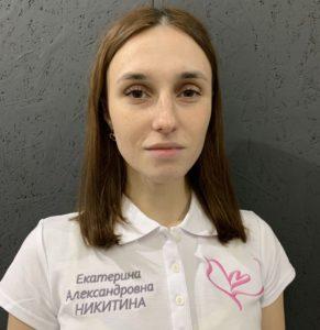 Никитина Екатерина Александровна